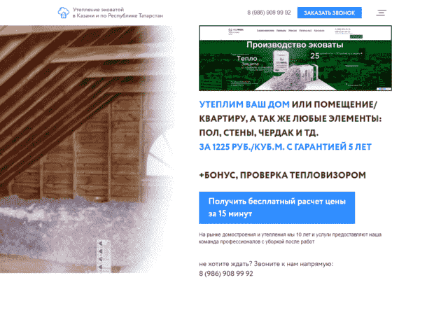 Разработка продающих страниц, профессиональная разработка landing page в казани, landing page казань, разработка сайтов казань
